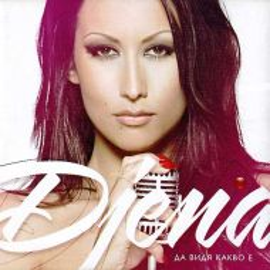 Джена - Да видя какво е (2012) [ CD ]