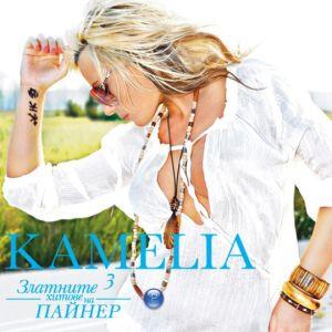 КАМЕЛИЯ - Златните хитове на Пайнер [ CD ]