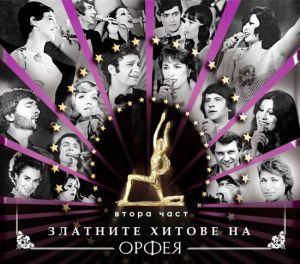 Златните хитове на Орфея част 2 - Компилация [ CD ]