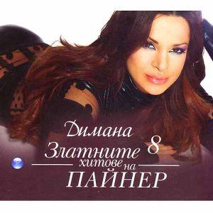 ДИМАНА - Златните хитове на Пайнер [ CD ]