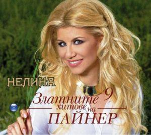 Нелина - Златните хитове на Пайнер [ CD ]