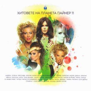 ХИТОВЕТЕ НА ПЛАНЕТА ПАЙНЕР Vol. 11 - Компилация (4CD) [ CD ]