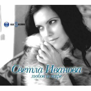 СВЕТЛА ИВАНОВА - Любов и кафе [ CD ]