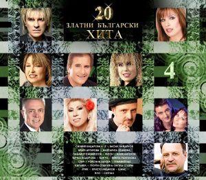 20 ЗЛАТНИ БЪЛГАРСКИ ХИТА част 4 - Компилация [ CD ]