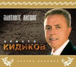 ХРИСТО КИДИКОВ - Златните хитове [ CD ]