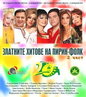 ЗЛАТНИТЕ ХИТОВЕ НА ПИРИН ФОЛК част 2 [ CD ]