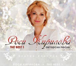 Роси Кирилова - The Best vol.1 (авторски песни) [ CD ]