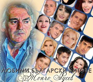 Любими български хитове (Тончо Русев) [ CD ]