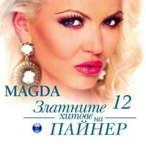 МАГДА - Златните хитове на Пайнер [ CD ]