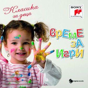Време за игри (Класическа музика за деца) - Компилация [ CD ]