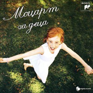 Моцарт за деца (Класическа музика за деца) - Компилация [ CD ]