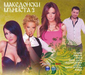 МАКЕДОНСКИ МЪНИСТА 3 - Компилация  [ CD ]