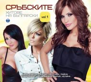 СРЪБСКИТЕ ХИТОВЕ НА БЪЛГАРСКИ 1 част - Компилация [ CD ]