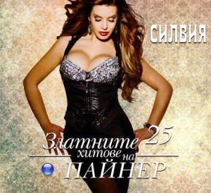 СИЛВИЯ - Златните хитове на Пайнер [ CD ]