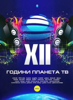 12 години ПЛАНЕТА ТВ - Концерт (2-DVD) [ DVD ]